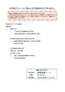 利用者アンケート回答202003-2【HP掲載分】(緑ヶ丘グラウンド)のサムネイル