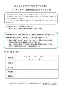 チェックリスト「施設利用者へのお願い」HP掲載用(緑ヶ丘グラウンド)のサムネイル