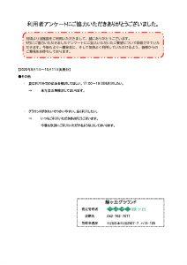 利用者アンケート回答202009【HP掲載分】(緑ヶ丘グラウンド)のサムネイル