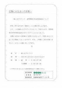 夏季利用時間延長チラシ20210219(緑ヶ丘グラウンド)_のサムネイル